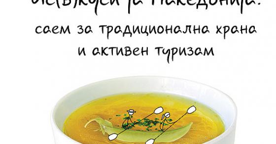 Саем за традиционална македонска храна и активен туризам