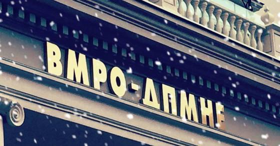 ВМРО ДПМНЕ  Заев водејќи се од жедта за власт и пари ја распродава Македонија