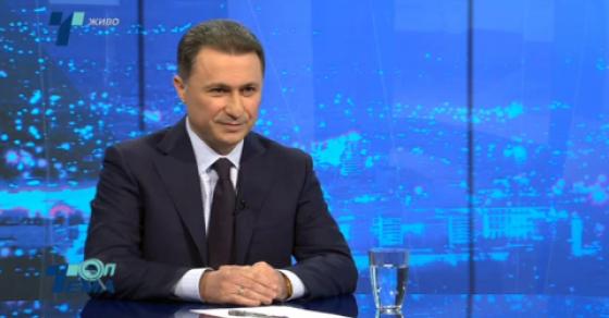 Груевски  Јас никогаш го немам потценето мојот народ  јас сакам тој да знае до каде е мојата сила и што можам јас да направам