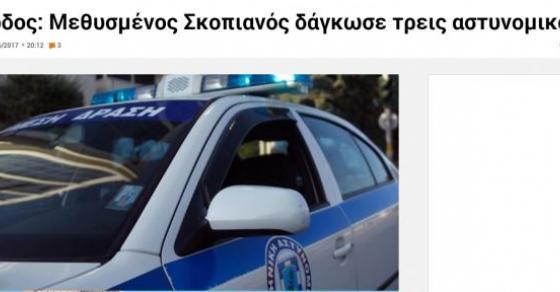 makedonec-pijan-i-gol-tepal-policajci-vo-grcija