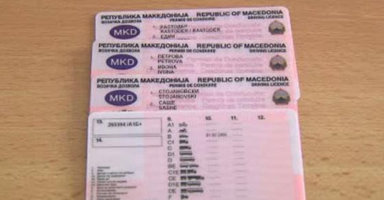 Македонија и БиХ ќе потпишат договор за признавање на возачките дозволи