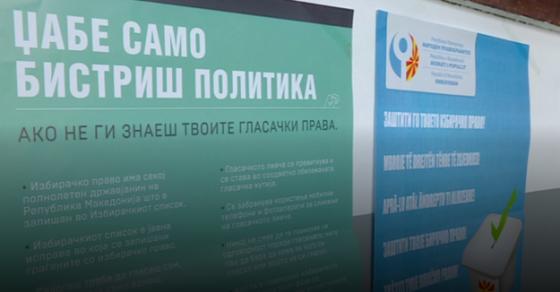 Локални избори  Беса со кандидат за град Скопје
