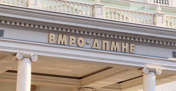 ВМРО ДПМНЕ  Зошто има пари за зголемени патни трошоци за пратениците  а нема пари за капитални инвестиции