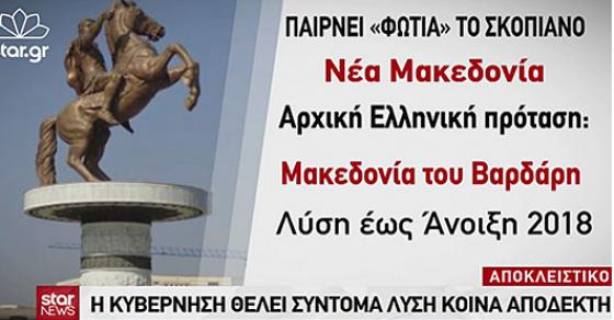 Грчки медиуми  Во Брисел ќе се разговара за името  Нова Македонија