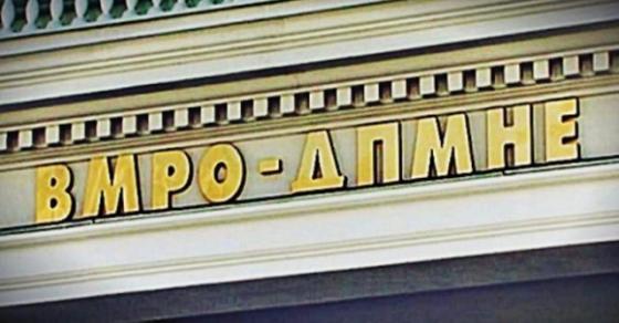ВМРО ДПМНЕ  Скопје се гуши  а Петре Шилегов и владата на СДС мува не ги лази