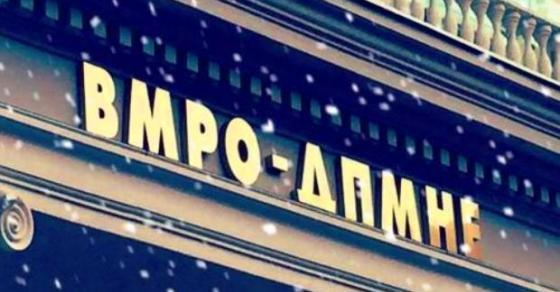 ВМРО ДПМНЕ  Со доаѓањето на хунтата на власт правосудните органи не работат согласно закон