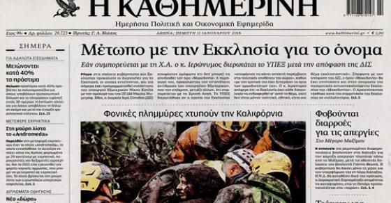 Остри критики од официјална Атина до грчката црква за ставовите за терминот Македонија