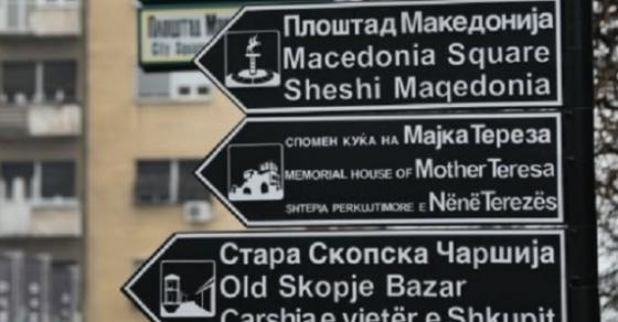 Утрово се поставуваат повеќејазични патни ознаки во Скопје
