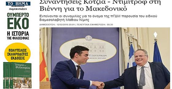 Преговорите за името топ тема во Грција   медиумите велат нацрт стратегијата е спремна