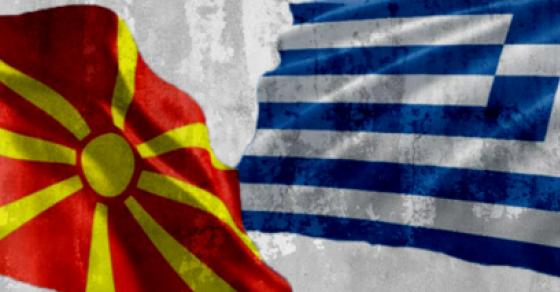 Грците јасни  Клучот за името е  ерга омнес  и промена на уставот