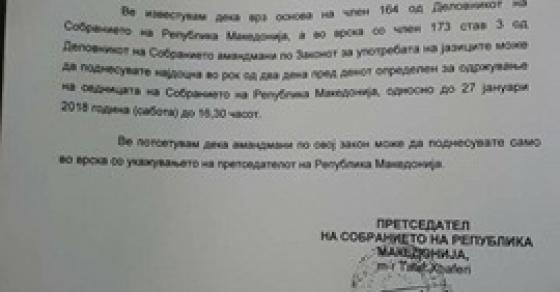 Ова е документот со кој Талат ги известил пратениците дека може да поднесат амандмани