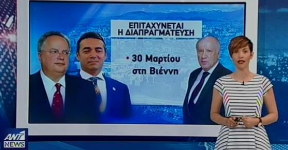 Грчки медиуми  Преговорите за името влегуваат во клучна фаза