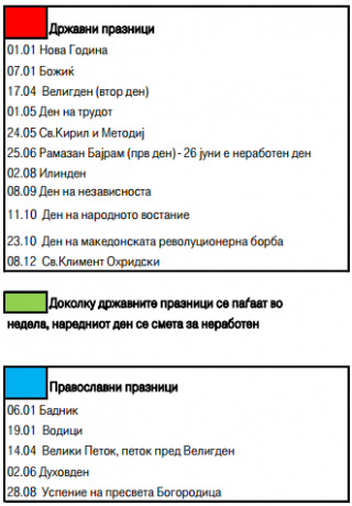 Календар со државни и православни ...